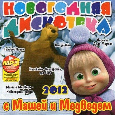 Маша и медведь. Развивающие задания для малышей (2011) pc » ckopo.