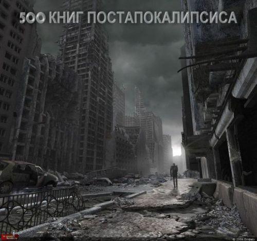 Название 500 книг постапокалипсиса
